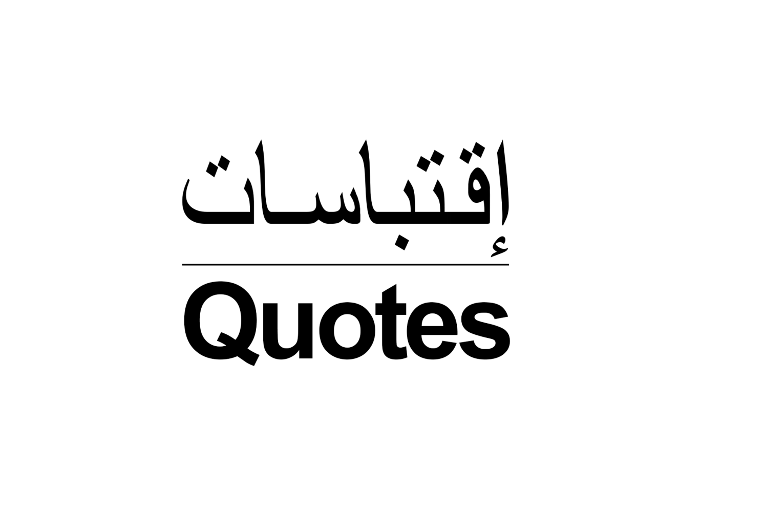 Quotes Iqtabasat