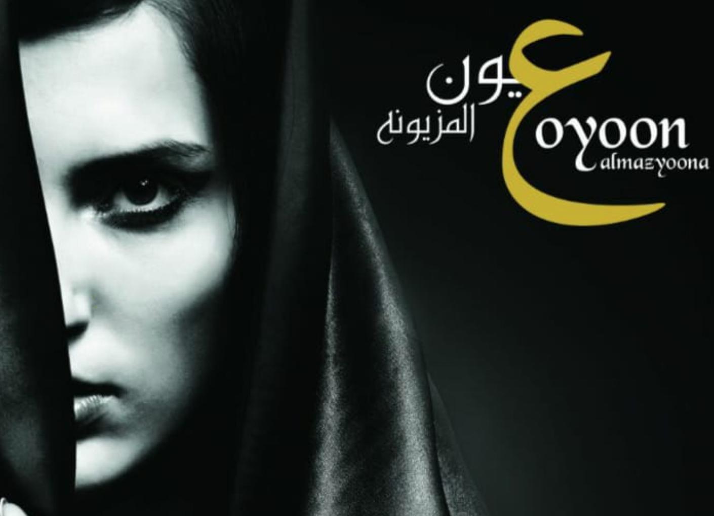 Oyoon Al Mazyoona